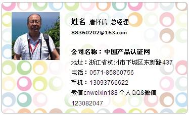 中国产品CCC认证网提供智能充电器CCC认证服务和3C认证流程