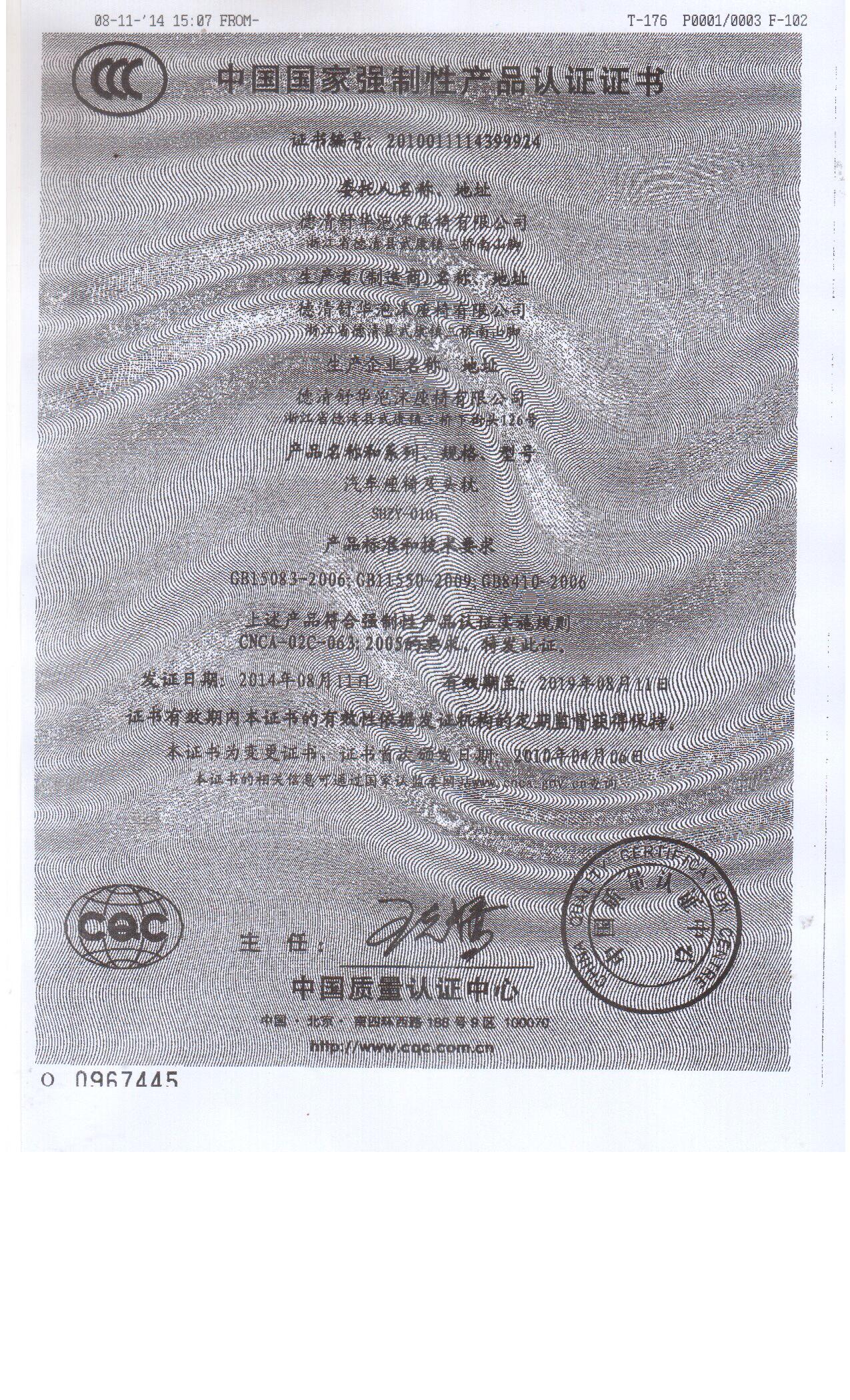3C认证服务 3C认证代理 3C认证公司 3C认证除湿机服务费用价