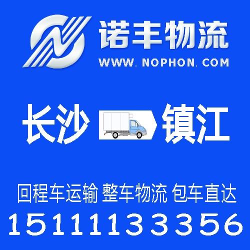 长沙到江苏镇江返程车出租 长途搬家公司 回程车物流 货运信息部
