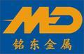東莞市銘東金屬材料有限公司