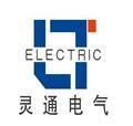 乐清市灵通电气成套设备有限公司