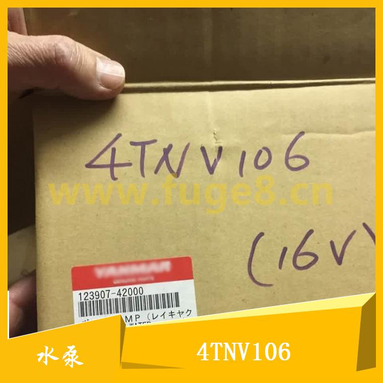 供应发动机配件洋马4TNV106水泵123907—42000