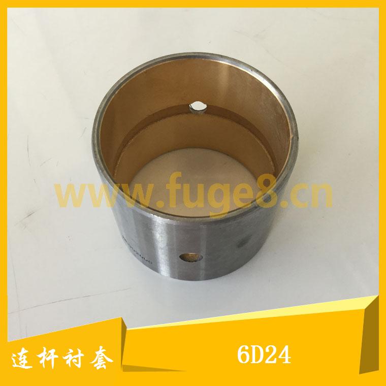 适用于发动机机型6D24供应三菱连杆衬套0.15kg ME0526