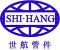 上海世航铜镍管件有限公司