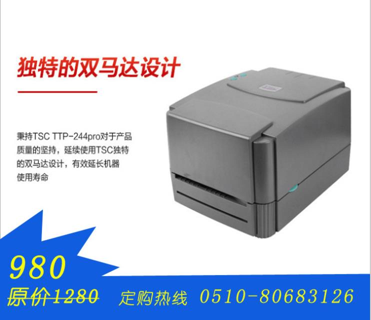 条码打印机价格/色带打印机厂家直销
