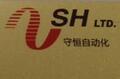 東莞市守恒自動化設備有限公司