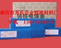 批發銷售錦麒麟鑄鐵308電焊條