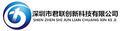 深圳市君聯創新科技有限公司Logo