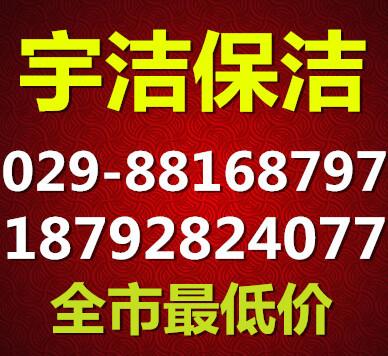 西安北郊地毯清洗|保洁公司15591880436