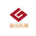 山东鑫冠机械设备有限公司