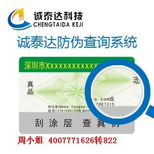 广州怎么制定防伪码-每个防伪码都能查询