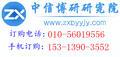 北京尚正明远信息技术研究中心
