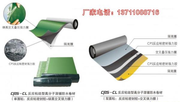 江西九江CPS-CL反应粘结型高分子湿铺防水卷材最实惠价格