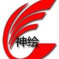 山东神绘激光科技研发有限公司