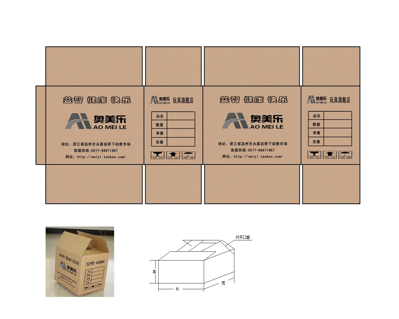 产品信息 包装 纸包装材料 >河南郑州水墨纸箱纸盒定制定做加工制作