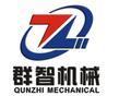 鄭州群智機械制造有限公司(市場部)