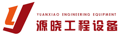 山西晟豐機械制造有限公司