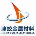 天津市津蛟金屬材料銷售有限公司