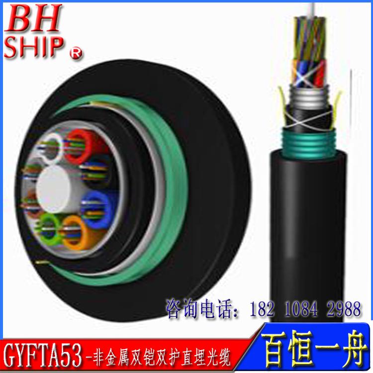 北京一舟供应非金属加强芯A护套纵包钢带铠装PE护套(GYFTA53
