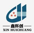 无锡鑫辉创钢业有限公司
