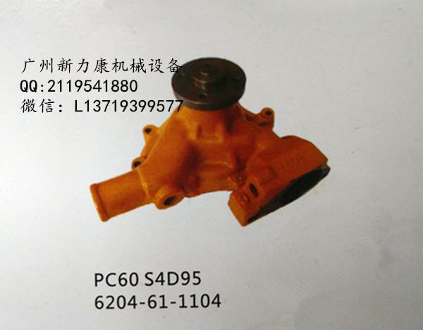 供应小松PC200-5发动机S6D95水泵6206-61-1100