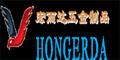 深圳市宝安区宏而达五金制品厂
