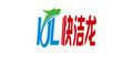 廣東快潔龍洗滌設備科技有限公司