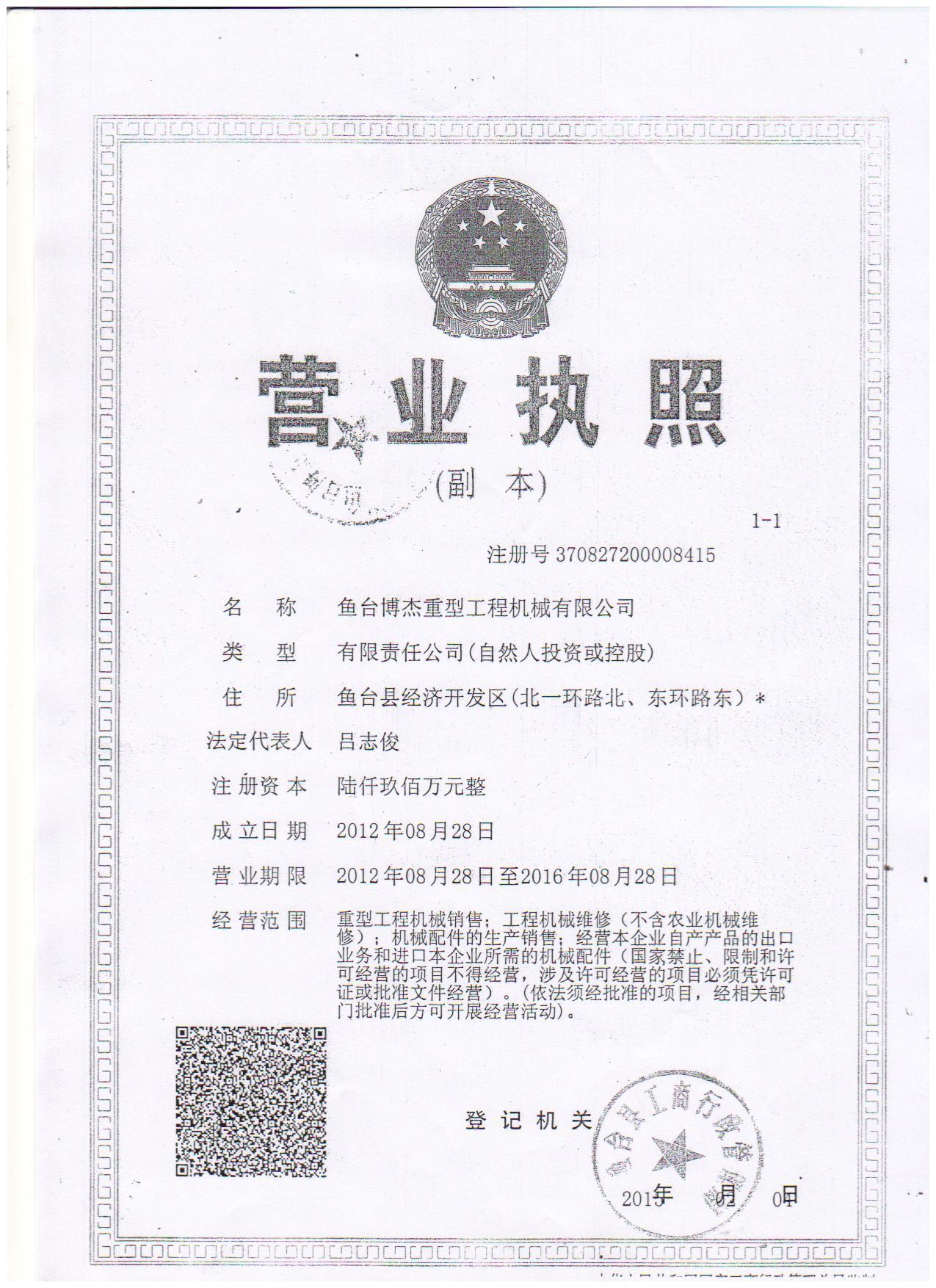 魚臺博杰重型工程機械配件公司