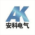 石家莊安科電氣有限公司銷售部