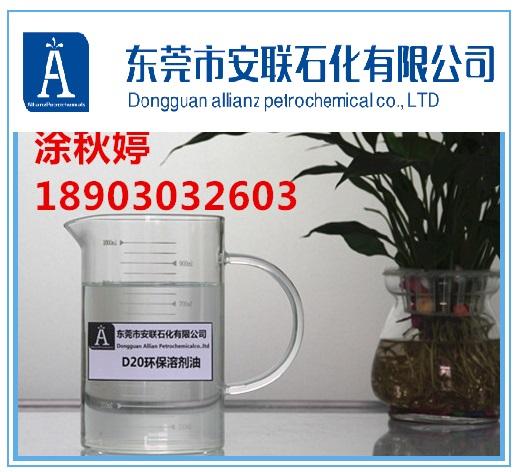 白電油D20環保溶劑油價格