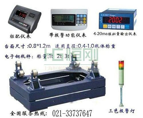 供应液态钢瓶电子秤