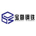 上海寶暨實業有限公司