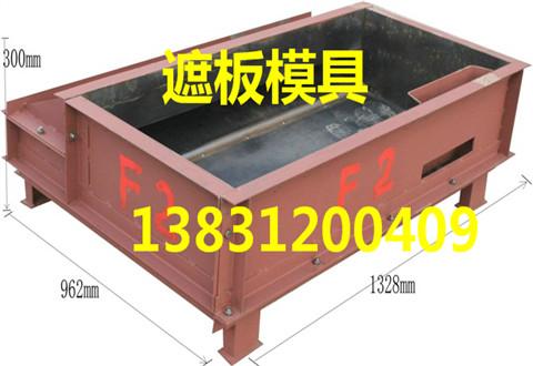 遮板模具 混凝土遮板鋼模具