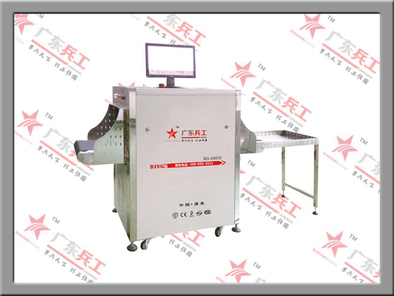 东莞兵工BG-6550型X射线安检机、安检机厂家直销、工厂专用安检
