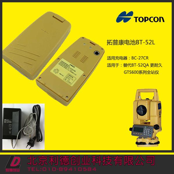拓普康全站仪GTS-332/310全站仪电池BT-52QA/全站仪