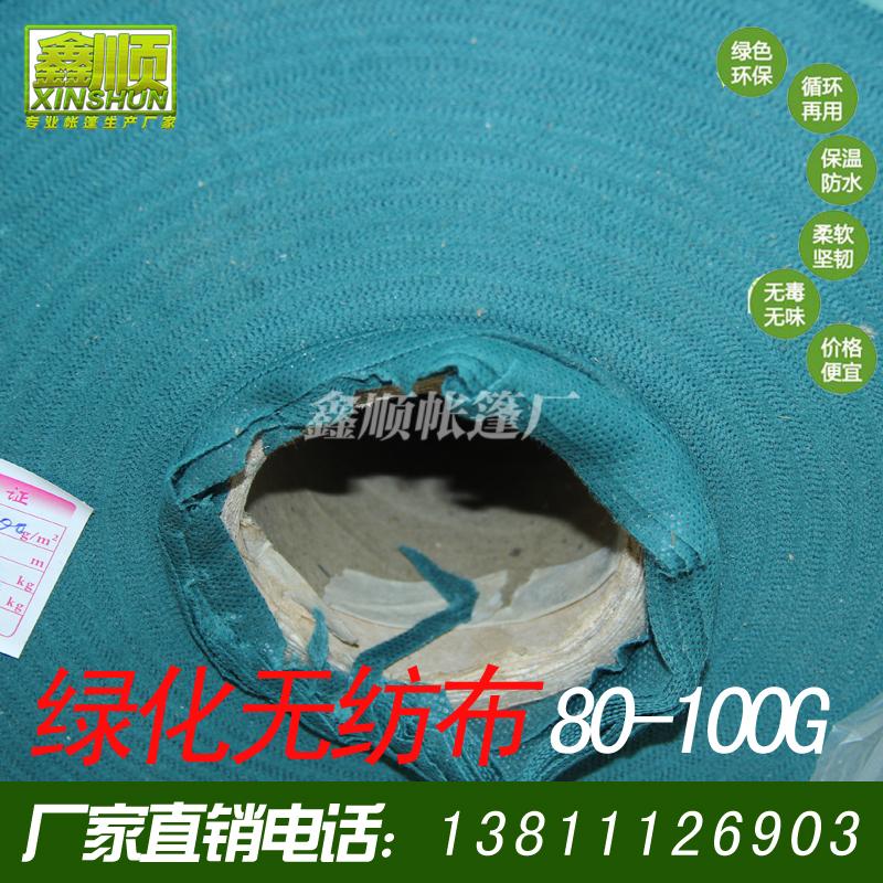 排水板土工布绿化无纺布 老花农园艺用品绿化无纺布 北京亚图卓凡厂家直销
