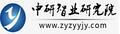 中研智業研究院