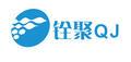 广州铨聚臭氧科技企业