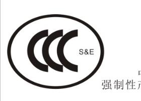 提供漏电断路器CCC认证和塑料外壳式断路器3C认证