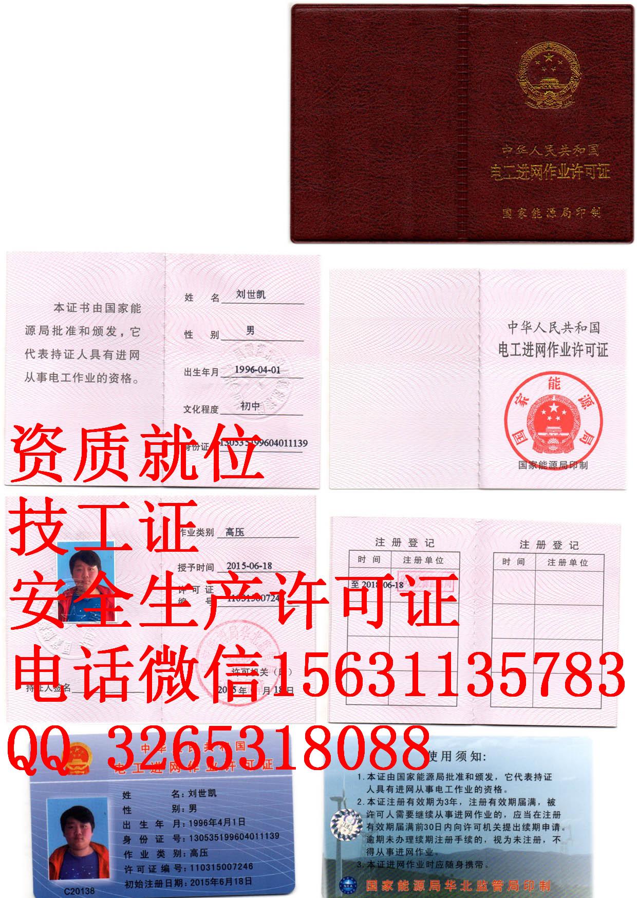 2016石家庄藁城区什么办理资料办理国内医疗器械三类经营许可证
