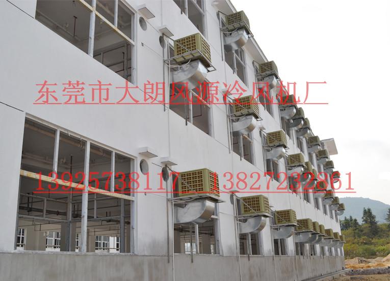 东莞东城环保空调批发厂