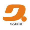 东莞东久机械有限公司