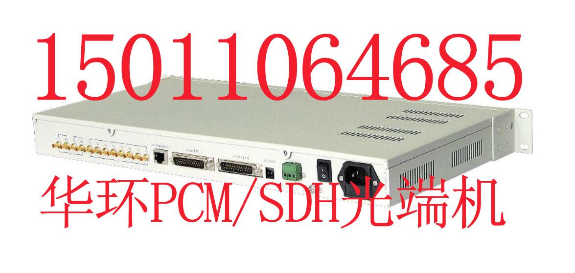 华环H5001小型多功能PCM设备,16路PCM