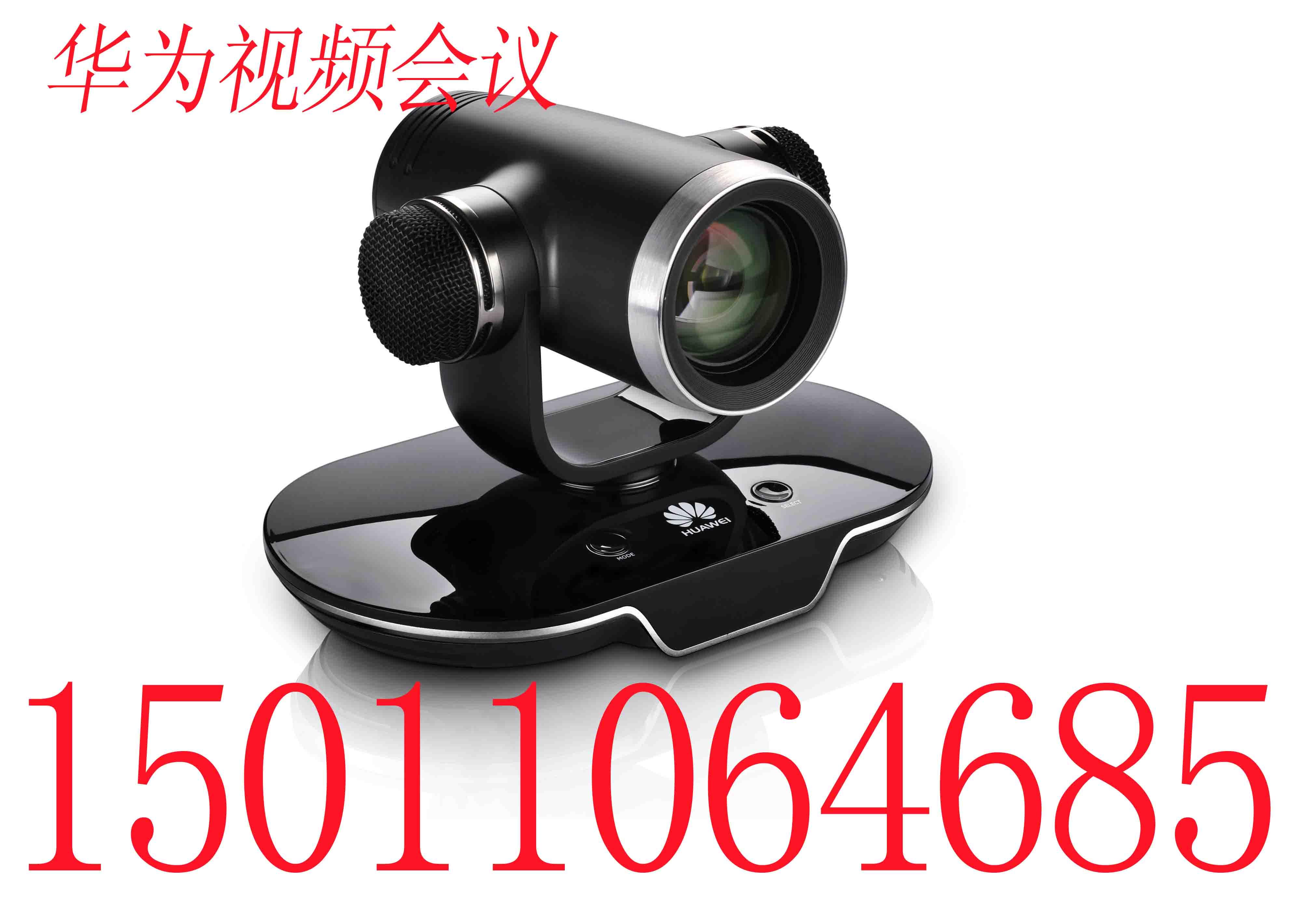 华为TE30视频会议一体机,TE30-1080P高清会议终端