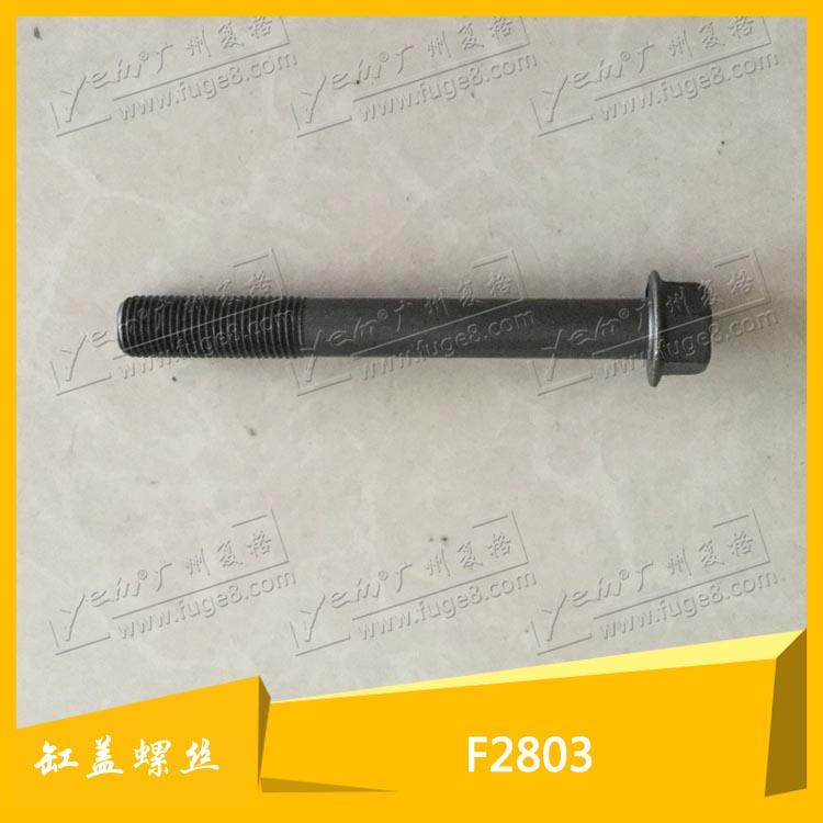 厂家直销久保田F2803缸盖螺丝 拆车件19013-0345C