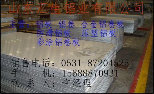 铜川5052铝板多少钱