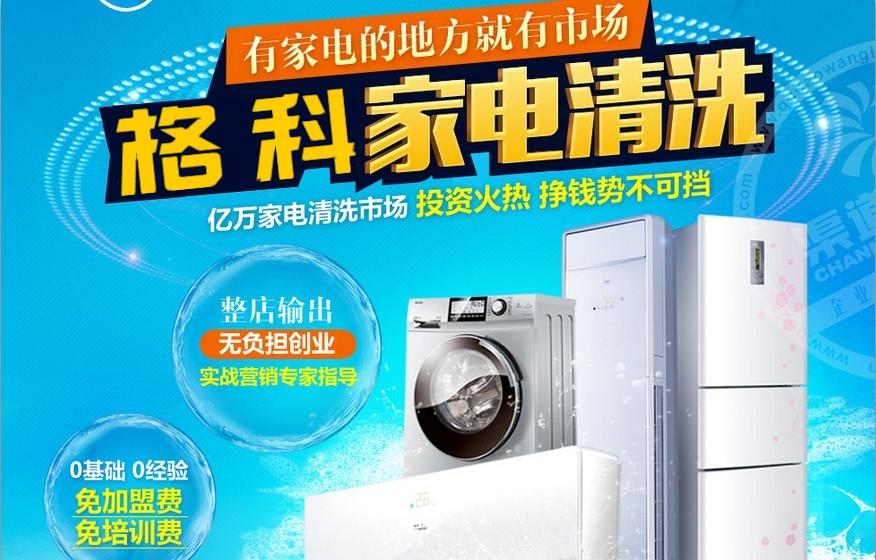 家电维修附带清洗服务利润高吗,清洗设备专业技术培训指导