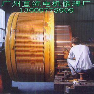 直流电机维修保养 直流电机转子修理