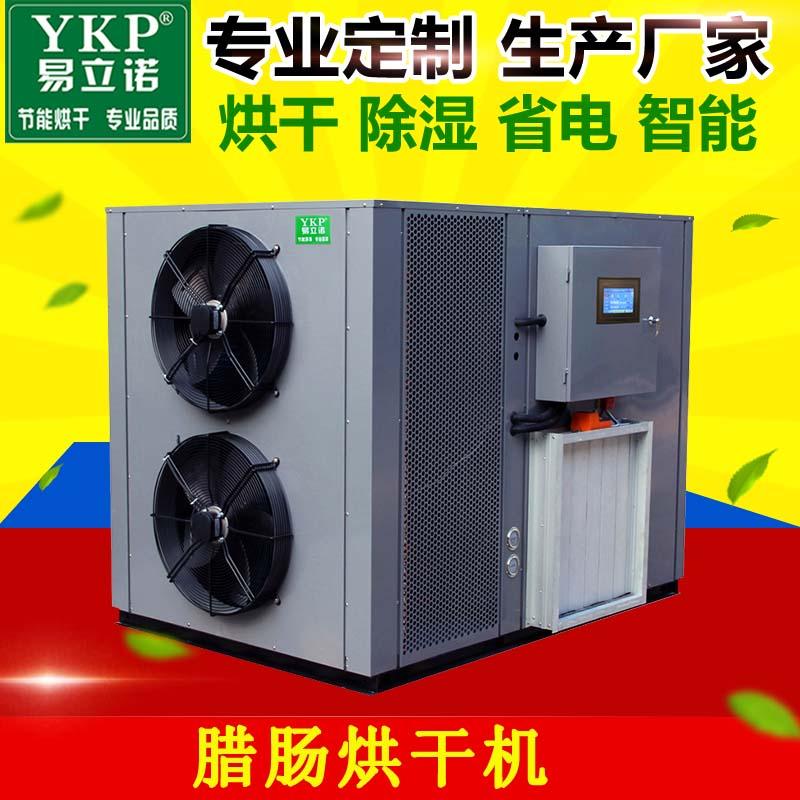 腊肠烘干机专业生产厂家-易立诺腊肠烘干机