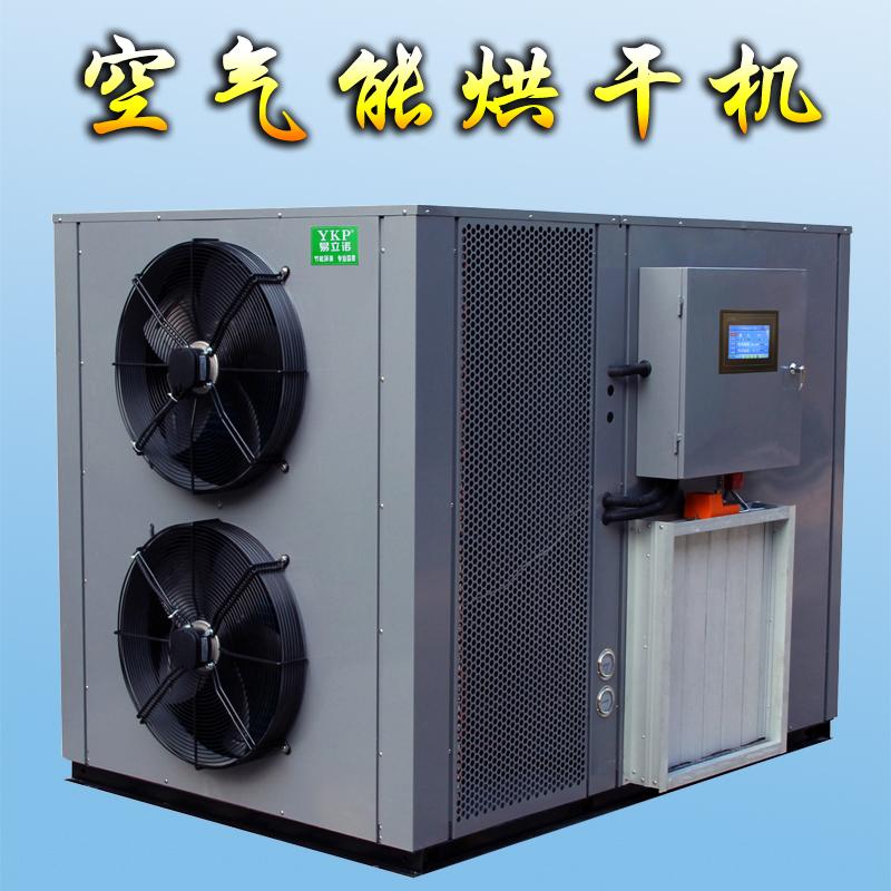 高品质杨梅热泵烘干一体机